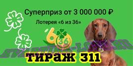 Лотерея 6 из 36 тираж 311 - проверить билет