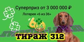 Лотерея 6 из 36 тираж 312 - проверить билет