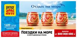 Русское лото 1400 тирaж - проверить билет