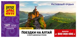 Русское лото 1401 тирaж - проверить билет