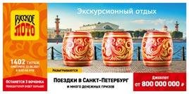 Проверить билет 1402 тиража Русского лото