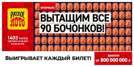 Русское лото 1403 тирaж - проверить билет (все бочонки)