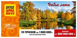 Русское лото 1405 тирaж - проверить билет