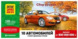 Проверить билет 1406 тиража Русского лото