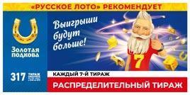 Проверить билет Золотая подкова 317 тираж