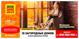 Русское лото 1408 тирaж - проверить билет