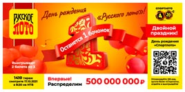 Русское лото 1410 тирaж - проверить билет