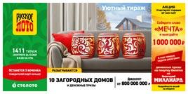 Русское лото 1411 тирaж - проверить билет